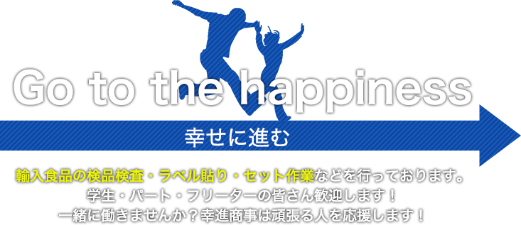 Go to the happiness 幸せに進む